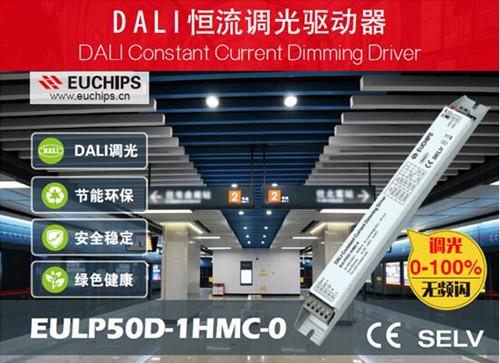 DALI恒流线性/区域调光驱动器系列