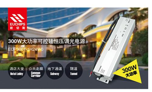 欧切斯300W大功率可控硅恒压调光电源
