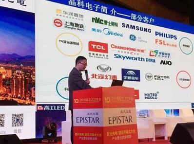 晶科电子郑永生:未来LED封装制造需迈向工业4.0