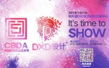 【大事件】软装陈设行业年度盛会将于10月16日静待绽放,北京等您来!