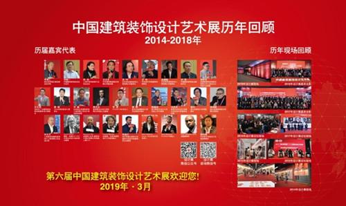 2019第六届中国建筑装饰设计艺术展_副本
