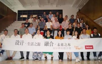 """""""设计·生活之源 融合·未来之本""""设计师主题沙龙北京站圆满落幕!"""